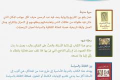 اعمال عبدالرحمن٢