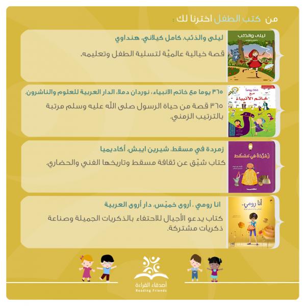 اخترنا-لك-كتب-الاطفال-(1)