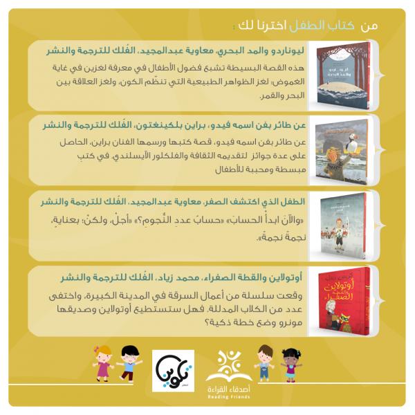 اخترنا-لك-كتب-الاطفال-(2)