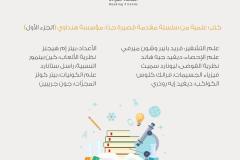 كتب علمية(1)
