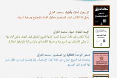 مؤلفات الشيخ محمد