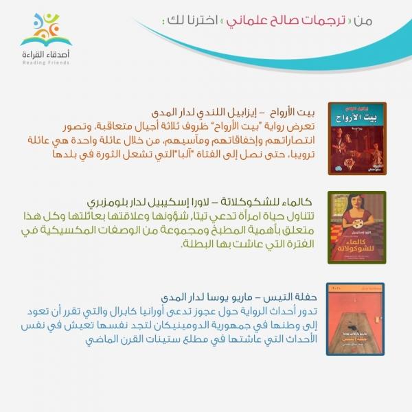 ترجمات صالح علماني